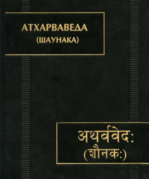 Атхарваведа - читать. Обложка.