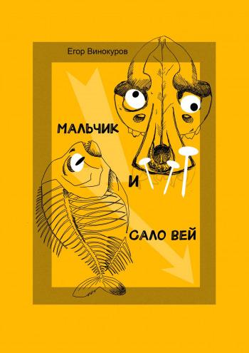Купить книгу Мальчик и Саловей